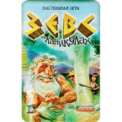 Зевс на каникулах (на русском)