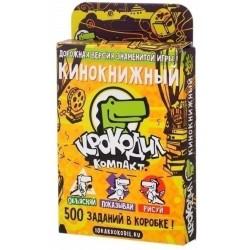 Крокодил КиноКнижный (на русском)
