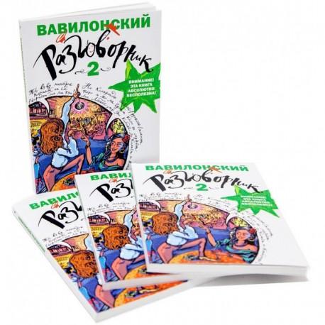 Вавилонский разговорник 2