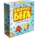 Ежиные бега (на русском)