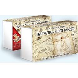 Загадка Леонардо (на русском)