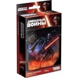 Звездные Войны: Тайное вторжение (на русском)