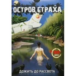 Остров страха. 3е издание (на русском)
