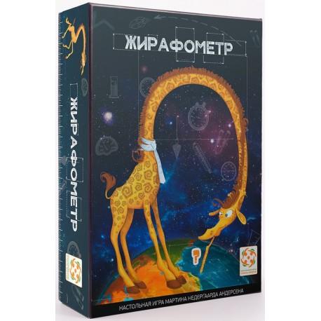 Жирафометр (на русском)