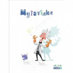Мутантики (на русском)