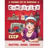Comparity СССР (на русском)