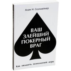 Алан Скунмейкер. Ваш злейший покерный враг