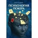 Борис Годлевский. Психология покера