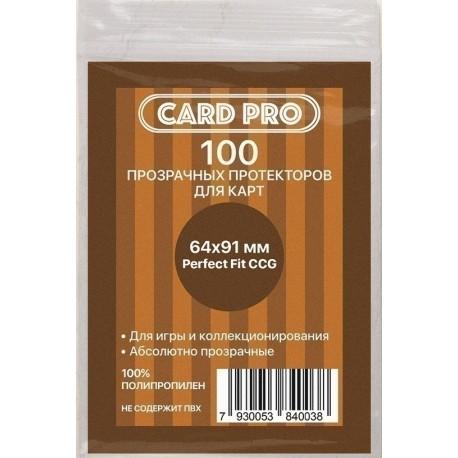 Прозрачные протекторы Card-Pro Perfect Fit для ККИ (100 шт.) 64х91 мм