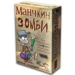 Манчкин Зомби (на русском)