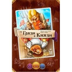 Из грязи в князи (на русском)