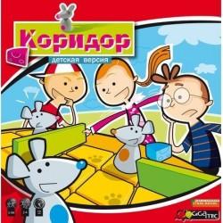 Коридор для детей (на русском)